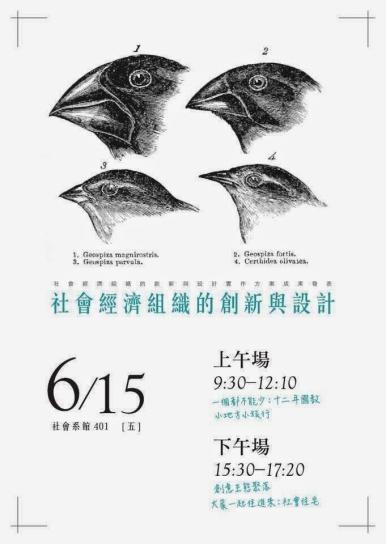 社會經濟組織的創新與設計 2012